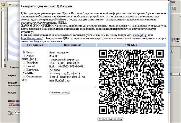 4 - Как создать визитку онлайн?