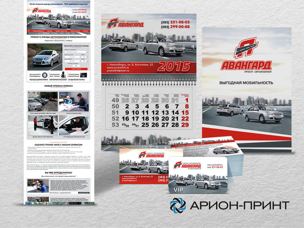 avangard - Разработка фирменного стиля, дизайн