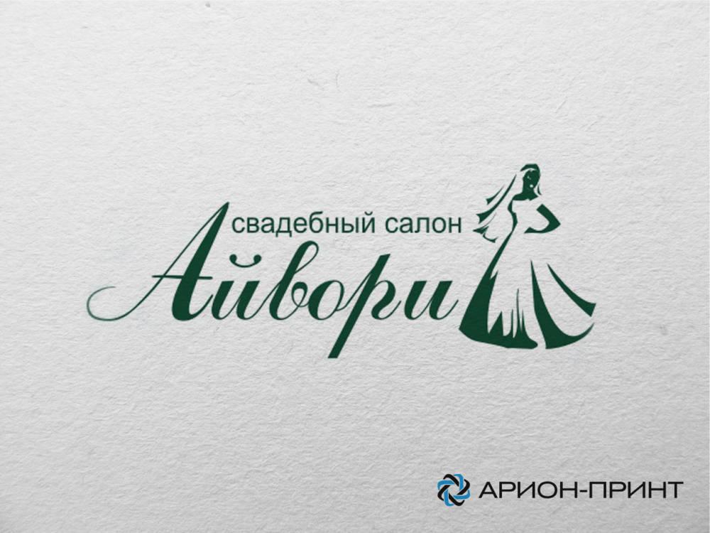 logo ayvori - Разработка фирменного стиля, дизайн