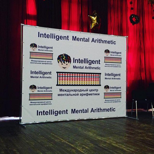 16123352 107836723060412 380716307823198208 n - Пресс-вол для международной школы ментальной арифметике в Новосибирске.