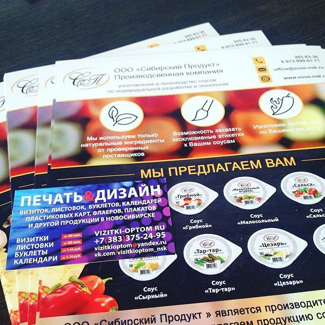 16124280 618407781692857 5887773058936078336 n - Печать листовок от 60коп в Новосибирске! ️ 375-24-95