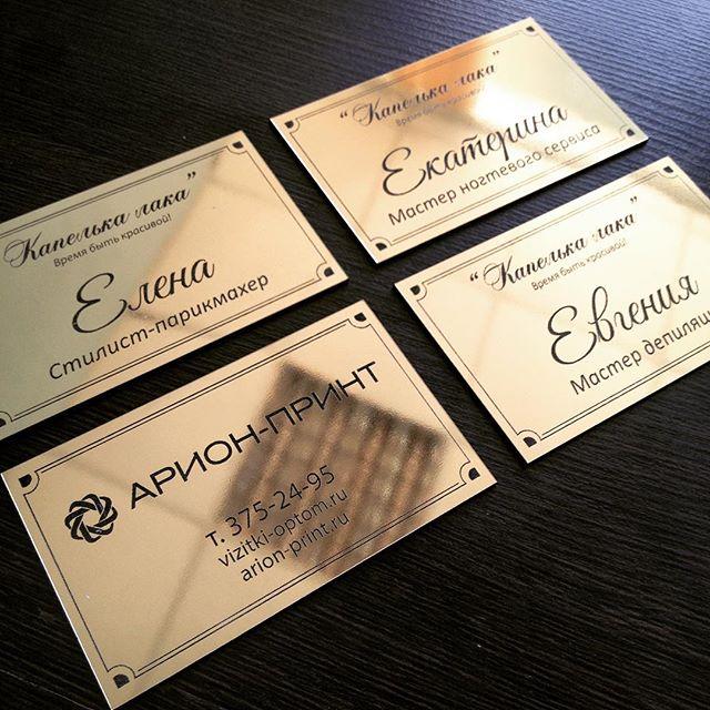 17334190 1914723028763842 3439300602503364608 n - Золотые визитки, бейджики, номерки с гравировкой! Арион-Принт - ️ 375-24-95