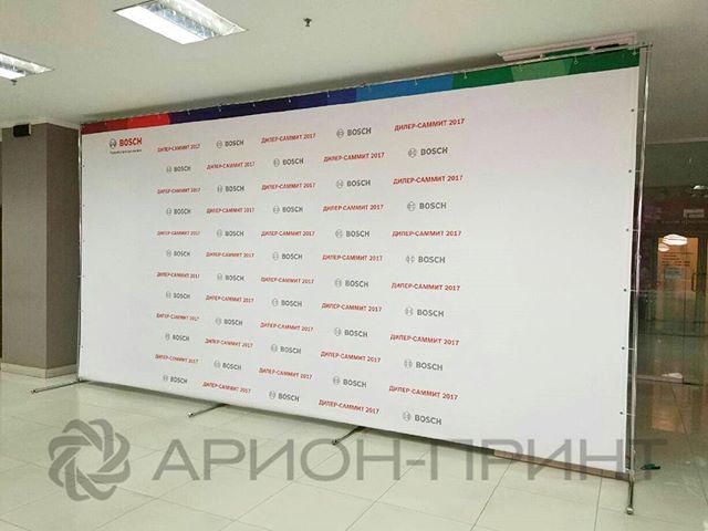 Большой пресс-волл 5,5х3м для дилер-саммита Bosch в Новосибирске. Когда приехали на монтаж, оказалось, что потолки меньше 3м, пришлось импровизировать  но мы справились 😎Вывод: всегда нужно замерять высоту потолков заранее