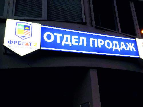 3 - Изготовление объемных букв и вывесок в Новосибирске