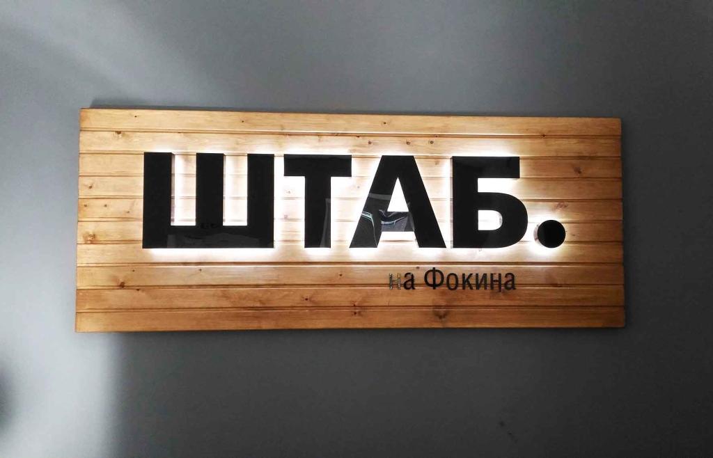 6 1024x658 - Изготовление объемных букв и вывесок в Новосибирске
