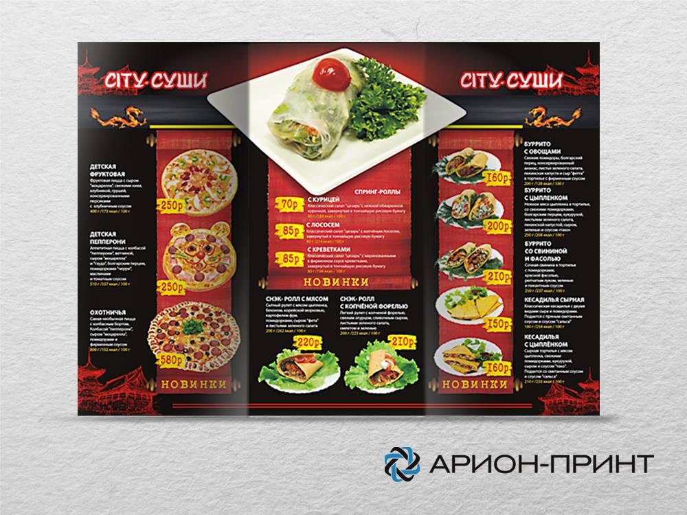 buklet siti sushi - Разработка фирменного стиля, дизайн