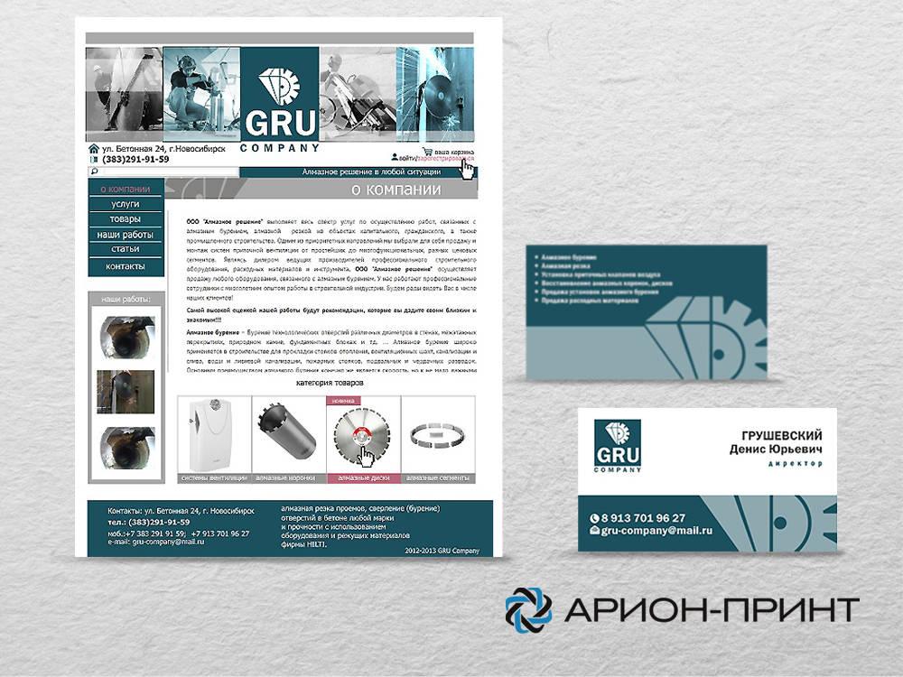 gru - Разработка фирменного стиля, дизайн