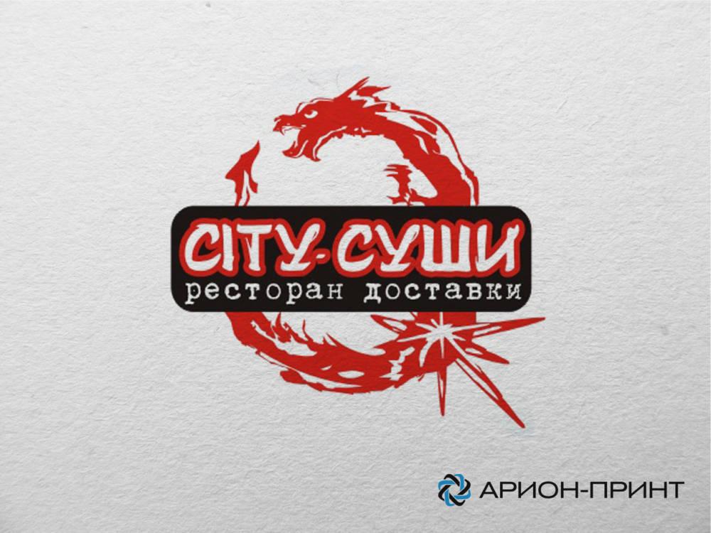 logo siti sushi - Разработка фирменного стиля, дизайн