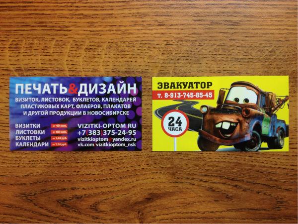 o10 - Печать визиток в Новосибирске