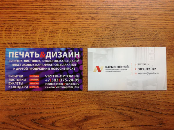 o12 - Печать визиток в Новосибирске