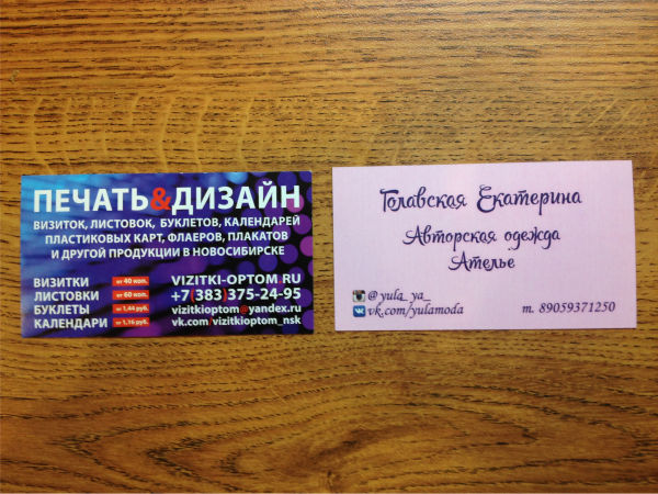 o15 - Печать визиток в Новосибирске