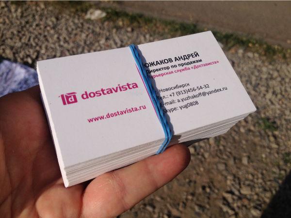 o16 - Печать визиток в Новосибирске