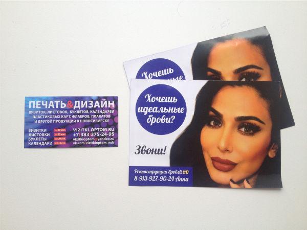 o17 - Печать визиток в Новосибирске