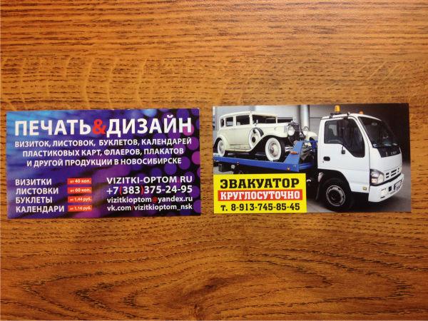 o3 - Печать визиток в Новосибирске