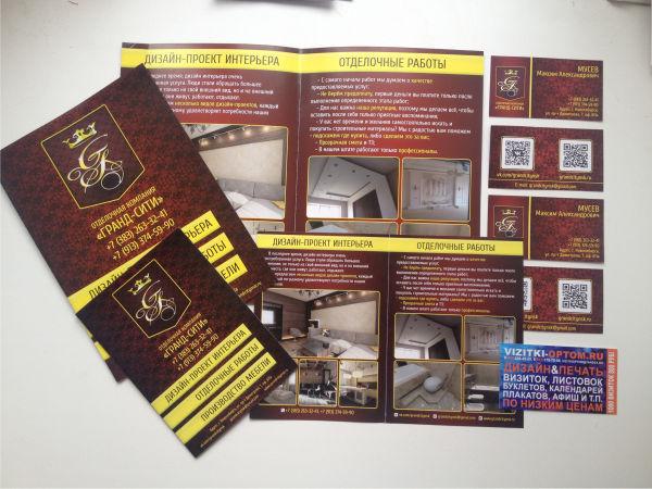 o6 - Печать конвертов в Новосибирске