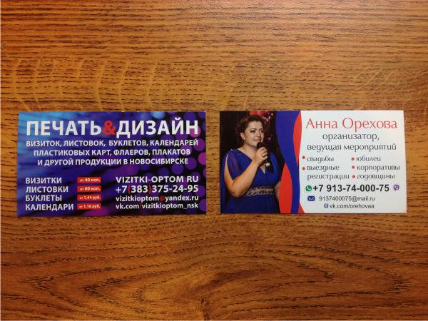 o7 - Печать визиток в Новосибирске