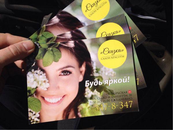o8 - Печать визиток в Новосибирске
