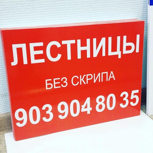 16123307 1300991943277362 2642842863565537280 n - Таблички любых размеров, быстро и недорого! Звоните 375-24-95