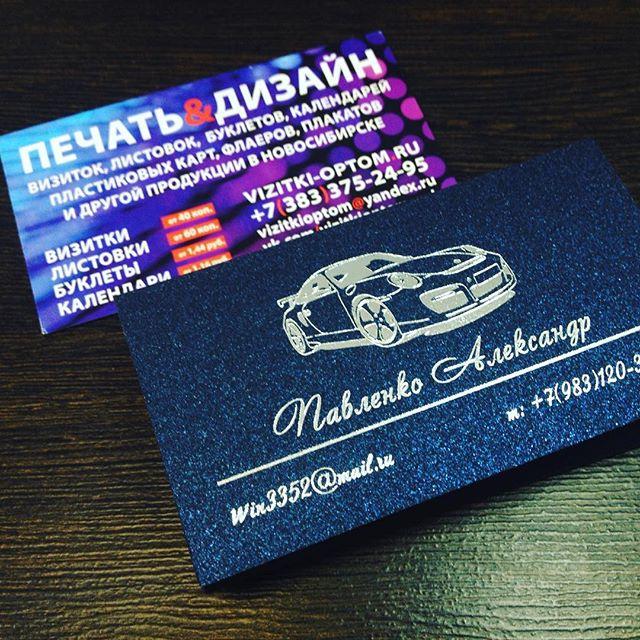 16124238 1628782480758242 1940162548670136320 n - Шикарные визитки на дизайнерской бумаге с серебряным тиснением 😎 ️ 375-24-95
