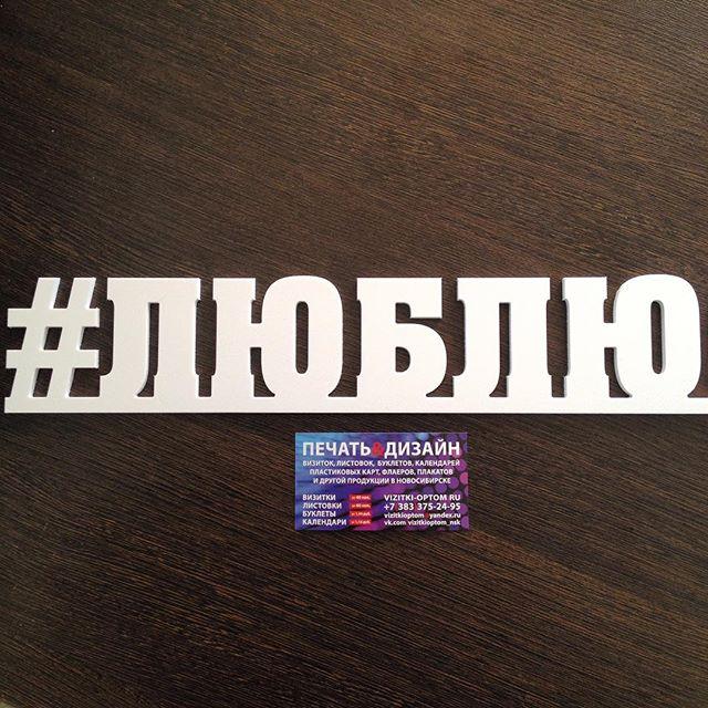 16583508 583291325203803 3874970630331826176 n - Сделаем хештег любых размеров в Новосибирске! Звони ️ 375-24-95!