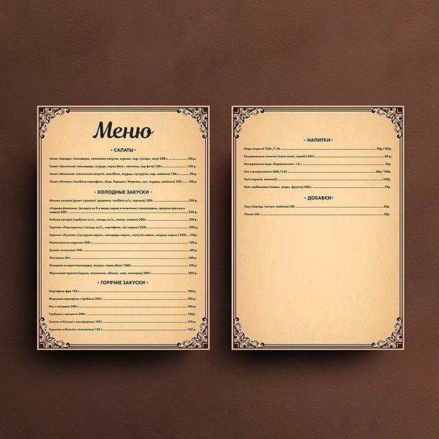 17332595 449025315438700 5187337435683487744 n - Простой и стильный дизайн меню для кафе. ️ 375-24-95