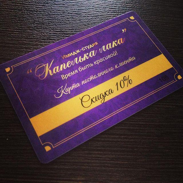 17596531 1434761856556119 7578956374931931136 n - Изготовление пластиковых карт в Новосибирске от 100шт. Звоните 375-24-95! Арион-Принт