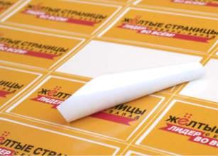 Bumazhnye nakleykt - Заказать наклейки в Новосибирске