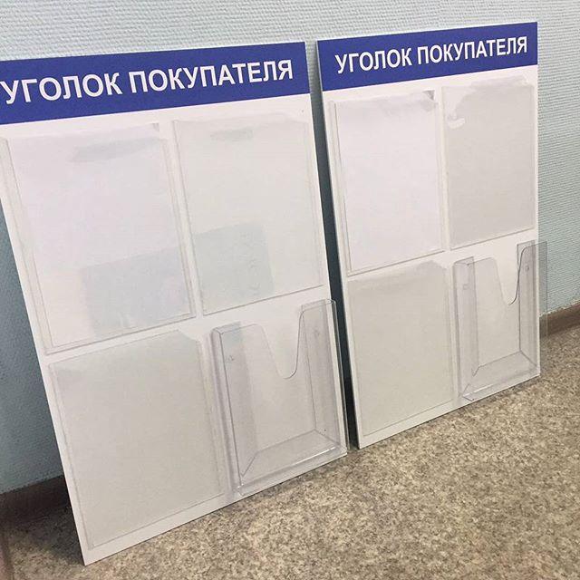 18096587 1867764060148226 2364791349451948032 n - Уголки покупателя любых размеров в Новосибирске. Карманы разных форматов. Арион-Принт - 375-24-95
